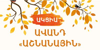 """Ավանդ """"Աշնանային"""""""