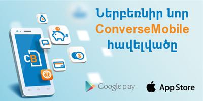 Converse Mobile. Նոր մոբայլ ծառայություն ավելի ընդգրկուն հնարավորություններով