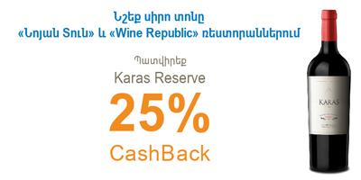 """25% CashBack """"Նոյան Տուն"""" և """"Wine Republic"""" ռեստորաններում"""