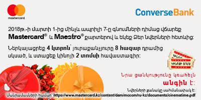 Pay with Mastercard and Maestro cards and get 2 cinema tickets