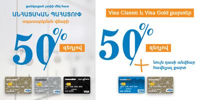 Նոր Visa քարտ նոր հնարավորություններով