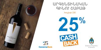 Ստացեք 25% CashBack՝ պատվիրելով Del Fin Del Mundo արգենտինական գինի