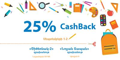 """25% CashBack """"Նոյյան Տապան"""" և """"Ծիծեռնակ"""" գրախանութներում"""