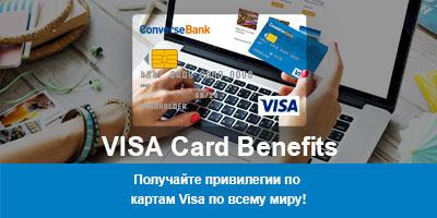Воспользуйтесь преимуществами карт VISA во всем мире
