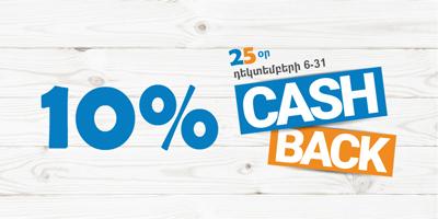 Ամանորյա 10% CashBack