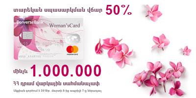 Woman's Card + Վարկային սահմանաչափ