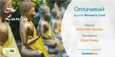 Накопи Весенние баллы и поезжай на отдых на Шри-Ланку