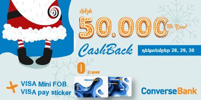 Ամանորյա CashBack մինչև 50 000 ՀՀ դրամ