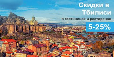 Скидки в Тбилиси по картам Конверс Банка